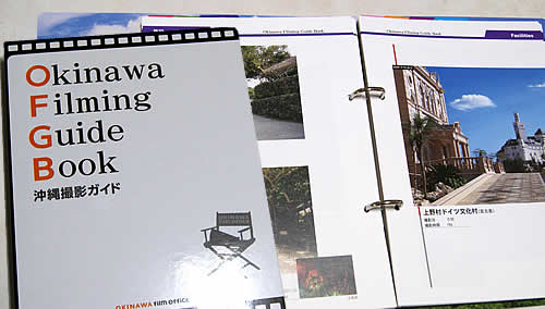 沖縄撮影ガイド.jpg